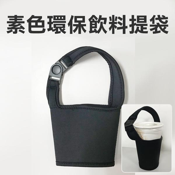 素色環保飲料提袋 手搖杯提袋 一入 顏色隨機 杯套 提袋 【PQ 美妝】