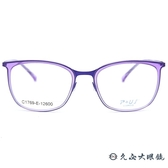 P+US 眼鏡 C1769E (透紫) 圓框 薄鋼 彈性鏡腳 近視眼鏡 久必大眼鏡