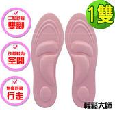輕鬆大師6D釋壓高科技棉按摩鞋墊女用粉色1雙