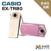 64G全配【和信嘉】CASIO EX-TR80 自拍神器 美顏相機 群光公司貨 原廠保固18個月