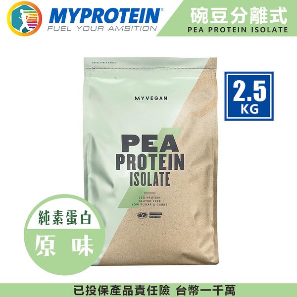 【美顏力】英國 MYPROTEIN 官方代理經銷 PEA isolate 豌豆分離式乳清蛋白粉 2.5KG mp