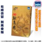 【富樂屋】御典堂 龜鹿鴕鳥精膠囊 (30粒/盒) 1入組