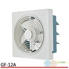 正豐 12吋百葉窗型 排風扇 / 通風扇 GF-12A