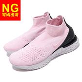 【US7-NG出清】Nike 慢跑鞋 Wmns Rise React Flyknit 粉紅 黑 緩震回彈 女鞋 運動鞋 右腳色差【ACS】
