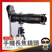 現貨 22倍手機長焦鏡頭 望遠鏡頭 望遠鏡 手機鏡頭 手機通用鏡頭 攝影鏡頭 歐文購物