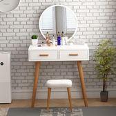 聖誕節交換禮物-北歐梳妝台簡約現代小戶型梳妝台迷你日式化妝台小桌子臥室書桌ZMD