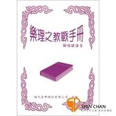 樂理之教戰手冊 (三)