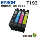 EPSON T193 / 193 四色一組 含晶片 原廠墨水匣 裸裝 適用於WF-2631 WF-2521 WF-2531