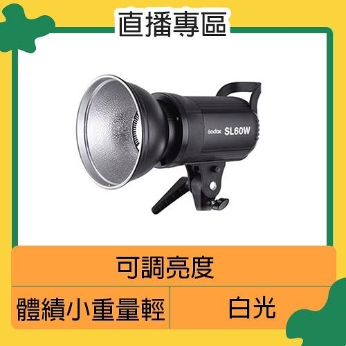 現貨! GODOX 神牛 LED-SL-60W 白光 LED棚燈 攝影燈 ( LED SL 60W,公司貨) 直播 遠距教學 視訊
