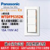 Panasonic 國際牌 星光系列WTDFP5352K三開附蓋板【WTDFP5352 螢光大面板開關】