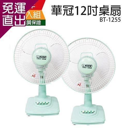 華冠 《2入超值組》MIT台灣製造 12吋桌扇/電風扇 BT-1255x2【免運直出】