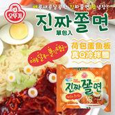 韓國 OTTOGI 不倒翁 荷包蛋造型魚板 真Q冷拌麵 (單包入) 150g 辣拌麵 真冷麵 冷麵 泡麵 拌麵