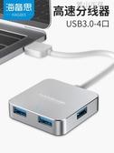 海備思USB3.0分線器一拖四擴展集多介面HUB蘋果電腦筆記本  全館免運