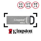 【金士頓 Kinston】 DataTraveler Kyson USB3.2 隨身碟 32G 新品公司貨 五年原廠保固 多種容量