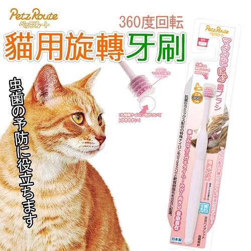 【培菓平價寵物網】Petz Route沛滋露》61517貓用旋轉牙刷1.3x16.5x1.3cm