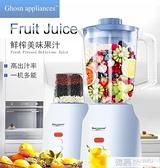大容量榨汁機果汁機家用多功能榨汁機研磨機1.5L110V 4.4超級品牌日