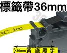 [ 副廠 1捲 Brother 36mm TZ-661 黃底黑字] 兄弟牌 防水、耐久連續 護貝型標籤帶 護貝標籤帶