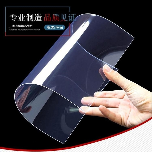 高透明PVC硬片陽臺擋風板防水塑料窗墊相框透明片陽光板PET薄膜片 快速出貨