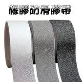 橡膠防滑膠帶止滑貼-防滑防水耐磨安全防滑墊(顏色隨機)73pp312【時尚巴黎】