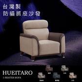 太郎 貓抓皮獨立筒沙發-1人坐 (台灣製)