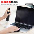 SUNTO 四合一螢幕清潔套裝(100ml+擦拭布+清潔刷+收納盒)