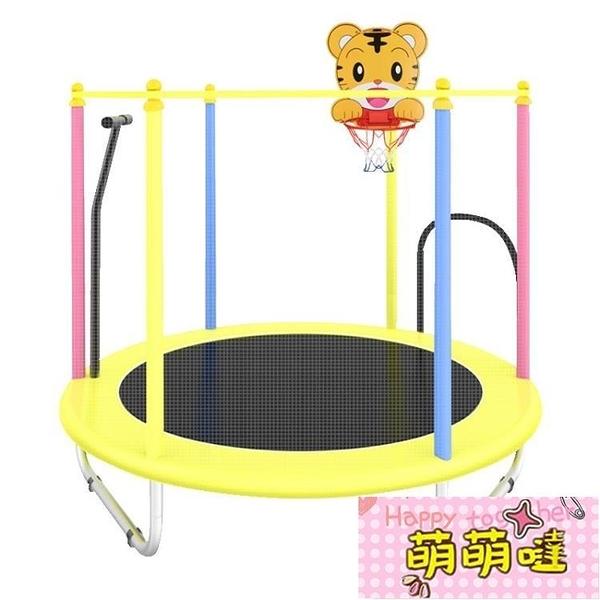 蹦蹦床小孩家用兒童室內跳跳床帶護網彈跳床【萌萌噠】