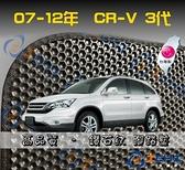 【一吉】07-12年 CRV3腳踏墊 /台灣製造、工廠直營/ CRV3海馬腳踏墊 CRV3踏墊 CRV3腳踏墊 CR-V3腳踏墊