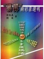二手書博民逛書店 《易算與彩票選碼》 R2Y ISBN:9572020293│郭俊義、劉英