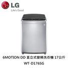 LG WT-D176SG 直立式變頻洗衣機★結帳再折 17KG 直立式變頻洗衣機 WT-D176SG含基本安裝 免運