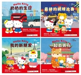 Hello Kitty系列繪本套書(四本一套)【城邦讀書花園】