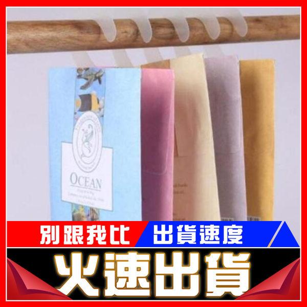 [24hr-快速出貨] 朗芬廠家可掛式香料衣櫥香包香袋 衣櫃防黴防蟲除味香薰袋香囊