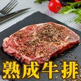 美國CHOICE沙朗熟成牛排 1kg±10%