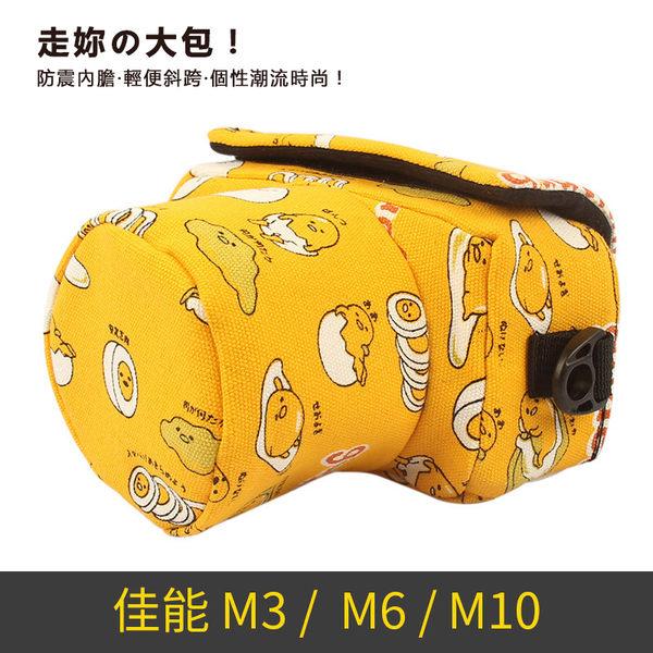 佳能 相機包 EOSm3 M6 M100 微單相機包 可愛 內膽 保護套 帆布 單肩攝影包 女 愛購3C城