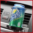 <特價出清>汽車冷氣出風口可折疊飲料架 風扇杯架 (顏色隨機)【AE10375】99愛買小舖