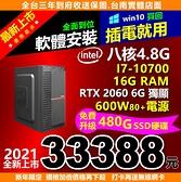 【33388元】全新高階INTEL I7+6G獨顯主機16G/480G/600W雙系統插電即用3D電競遊戲效能全開