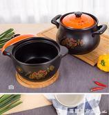 砂鍋耐高溫養生燉湯煲陶瓷小沙鍋煲粥燉鍋明火家用燃氣湯鍋 全網最低價最後兩天igo
