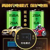 新年鉅惠 汽車電瓶充電器12V24V伏摩托車蓄電池全智能通用型純銅自動充電機   igo