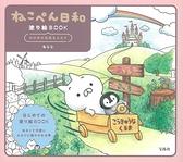 Nekopen日和可愛著色繪圖集(日文MOOK)