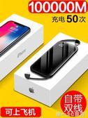 大容量行動電源超薄便攜手機蘋果通用2萬M毫安太陽能迷你【帝一3C旗艦】