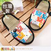 室內拖鞋 台灣製親子款蓆面居家防滑拖鞋 魔法Baby