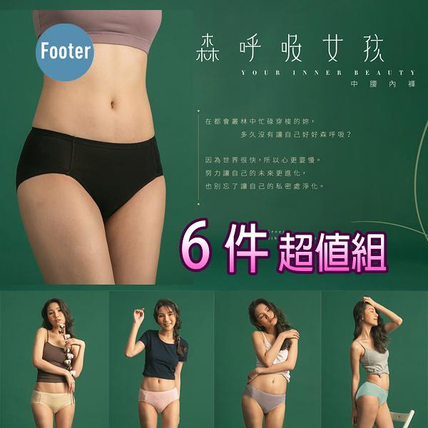 [Footer] 森呼吸女孩 L號 XL號 2XL號 中腰 女性內褲 CH01S 6件超值組