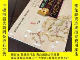 二手書博民逛書店A-365海外圖錄罕見日本福岡市立歷史資料館金印發現二百年特展《