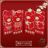 過年紅包卡通新年紅包利是封可愛春節豬年紅包袋【步行者戶外生活館】