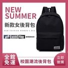 雙肩包 背包女韓版青年電腦旅行校園初中高中學生書包男女時尚潮流背包 4色