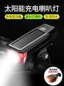 自行車燈 自行車燈車前燈強光手電筒太陽能充電喇叭夜騎行燈山地車配件裝備  第六空間