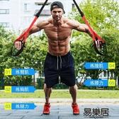 懸掛式訓練帶拉力繩健身懸掛訓練繩鍛煉
