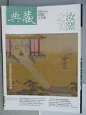 【書寶二手書T4/雜誌期刊_QCM】典藏古美術_290期_汝窯之美等
