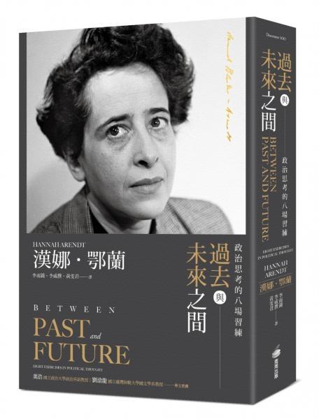 過去與未來之間:政治思考的八場習練【城邦讀書花園】