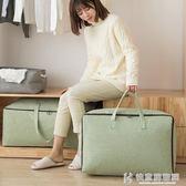 棉被收納袋棉麻衣服收納袋裝被子加厚手提行李袋搬家用防塵防潮袋儲物整理包 快意購物網