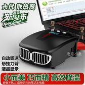 六代便攜筆電抽風散熱器側吸式聯想戴爾華碩電腦風扇 DA3764『毛菇小象』